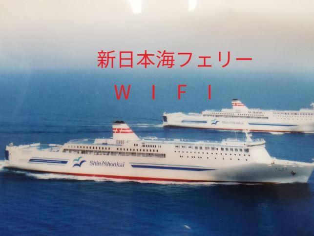 新日本海フェリーで小樽へ、電波が届かないからスマホ圏外で退屈?wifi(ワイファイ)は?接続方法は?