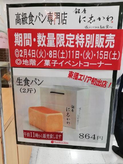 「銀座に志かわ」がヤマトヤシキ加古川にオープン いつまで?食パンの値段は?
