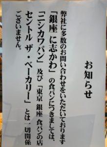 「銀座に志かわ」がヤマトヤシキ加古川にオープン いつまで?