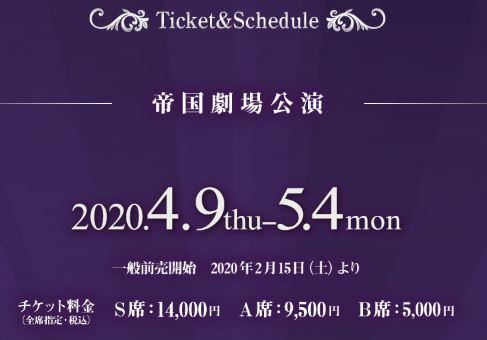 エリザベート2020東京(帝国劇場) のチケット,キャストスケジュール,日程