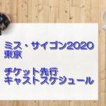 ミュージカル ミス・サイゴン2020チケット先行キャストスケジュールは?