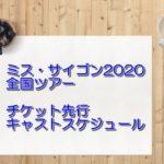 ミュージカル ミス・サイゴン2020全国ツアーチケット先行キャストスケジュールは?