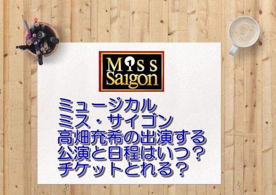 高畑充希のミス・サイゴンに出演する公演と日程はいつ?2公演のみ?