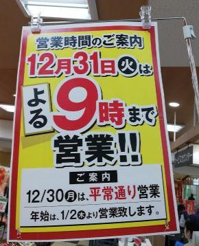 年末年始 ガスト、スシロー東加古川の営業日まとめ2020 13店舗 マルハチ