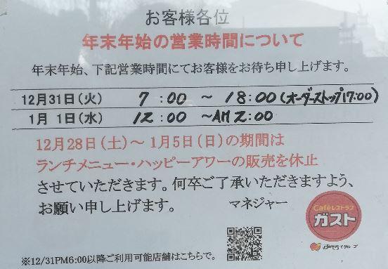 年末年始 ガスト、スシロー東加古川の営業日まとめ2020 13店舗
