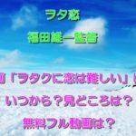 実写映画「ヲタクに恋は難しい」はいつから?見どころは?無料フル動画は?(ヲタ恋)