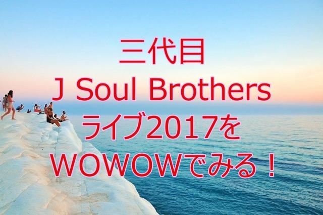 三代目 J Soul BrothersライブMETROPOLIZ 2016-2017をWOWOWでみる