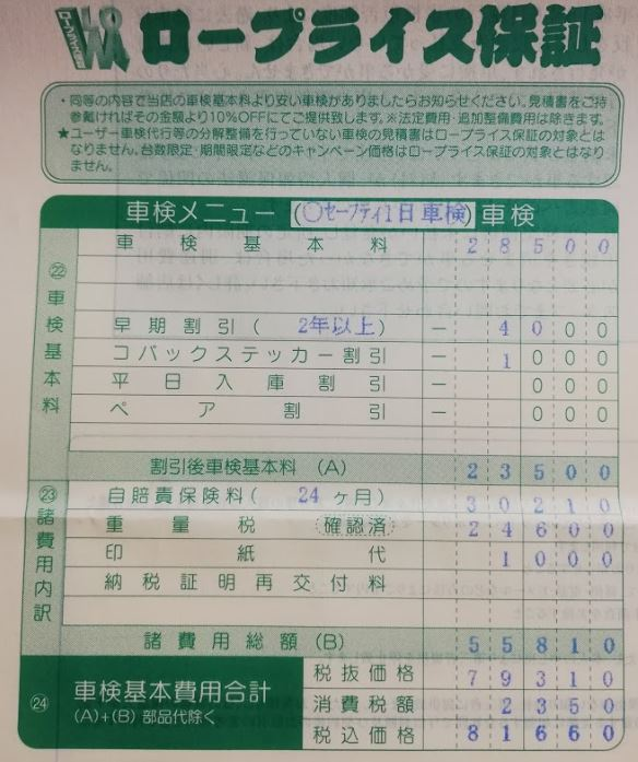 東城自動車工業 キャンピングカー アミティ 車検のコバック米田店