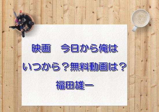映画「今日から俺は」はいつから?無料フル動画は?DVD発売日は?(今日俺)賀来賢人橋本環奈