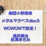 劇団☆新感線メタルマクベスdisc3 長澤まさみWOWOWで放送!無料フル動画は?DVD発売日は?