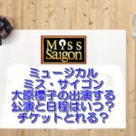ミュージカル 大原櫻子のミス・サイゴンに出演する公演と日程はいつ?