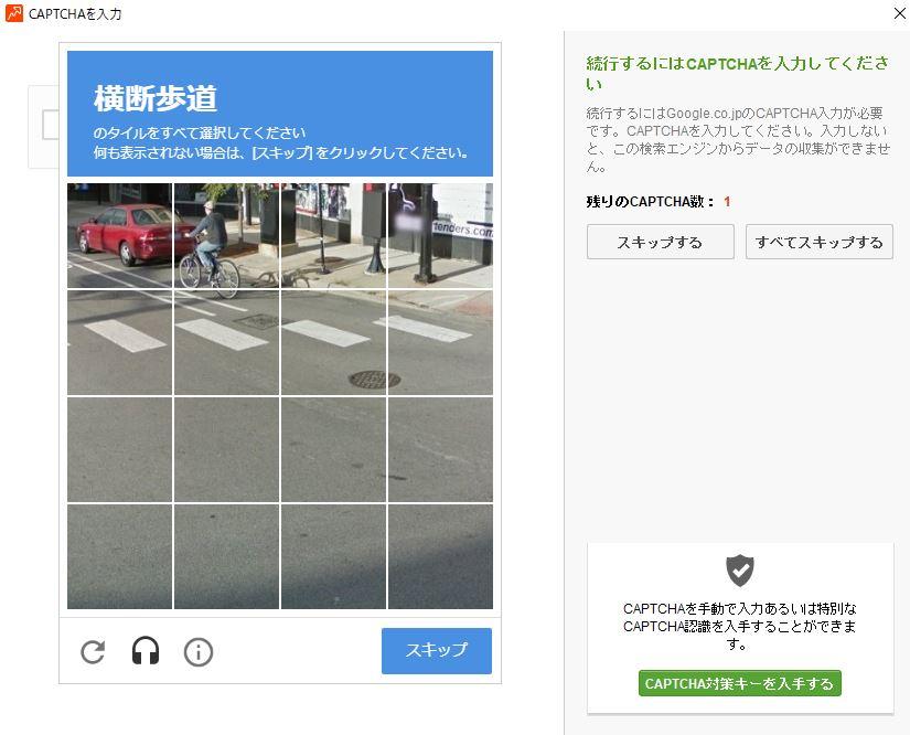 SEOツール Rank Trackerがエラーで検索順位が計測されない時の解決方法「検索エンジンのCAPTCHA」