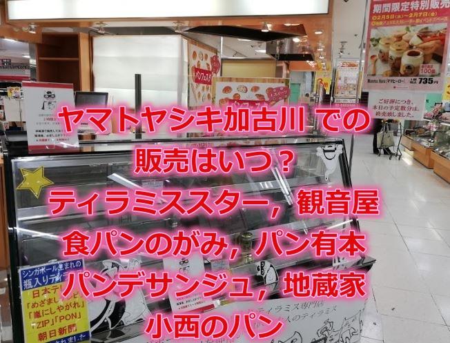 ヤマトヤシキ加古川 での発売はいつ?値段は?ティラミススター,観音屋,食パンのがみ,パン有本,パンデサンジュ,地蔵家,小西のパン
