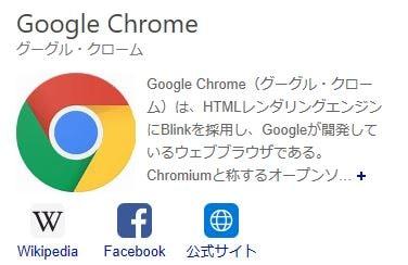 Chromeがクラッシュ!起動しない,開かない,終了できない,アンインストールできない時の復元・解決方法