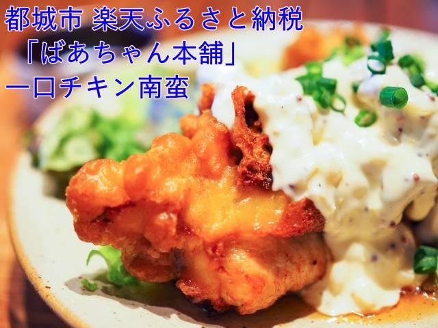 都城市 楽天 ふるさと納税 宮崎県産一口チキン南蛮2.2kg 「ばあちゃん本舗」の感想