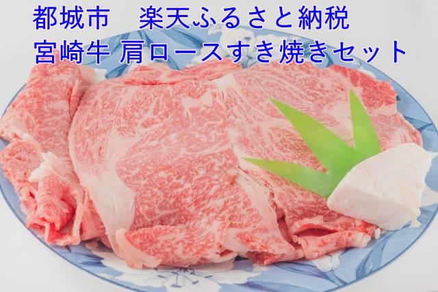 都城産 宮崎牛 肩ロースすき焼きセット 楽天 ふるさと納税のレシピ・感想