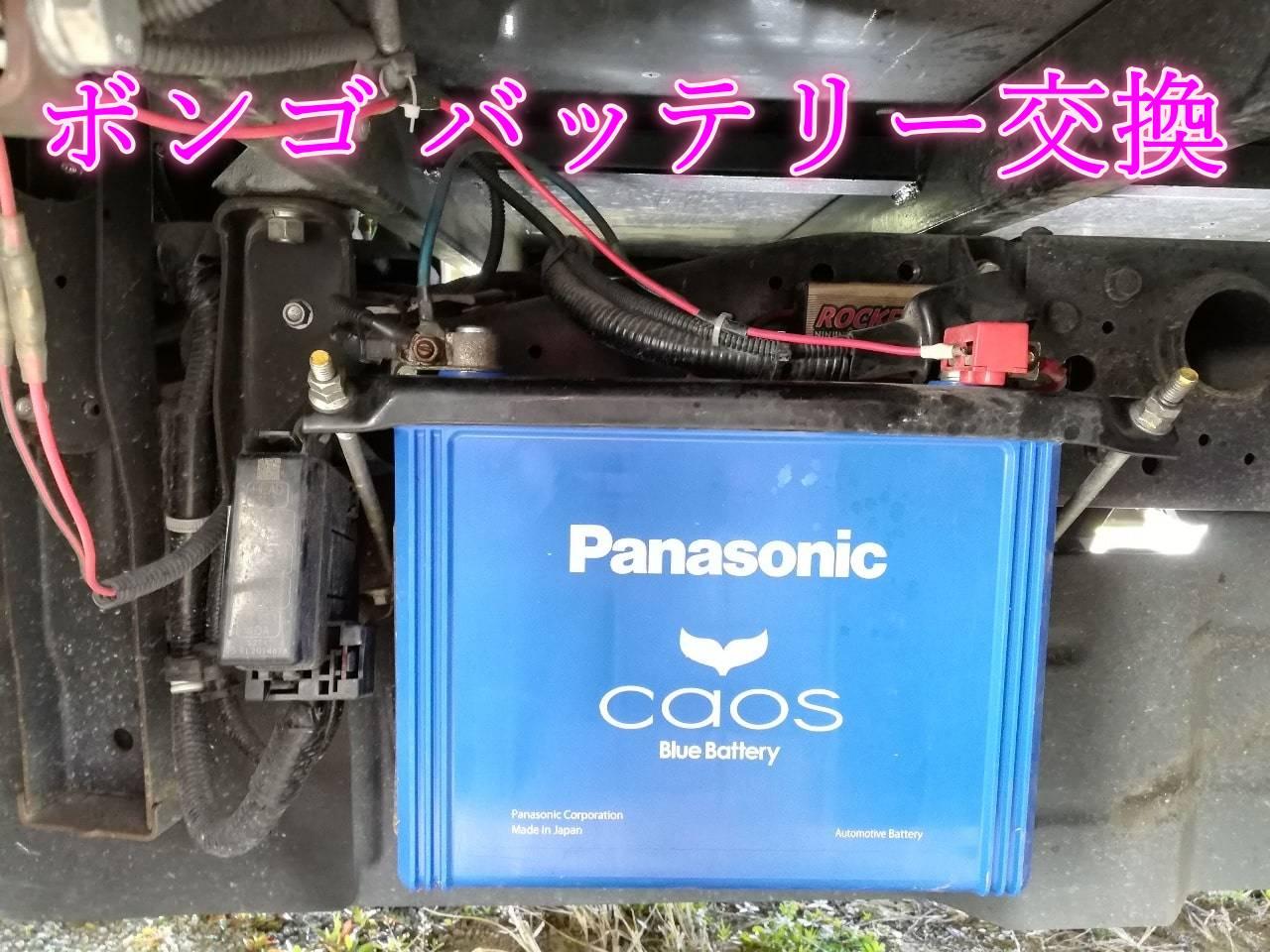 マツダ ボンゴ キャンピングカーのバッテリーを最安値で交換した手順と方法 型式80D26L⇒カオス125D26L