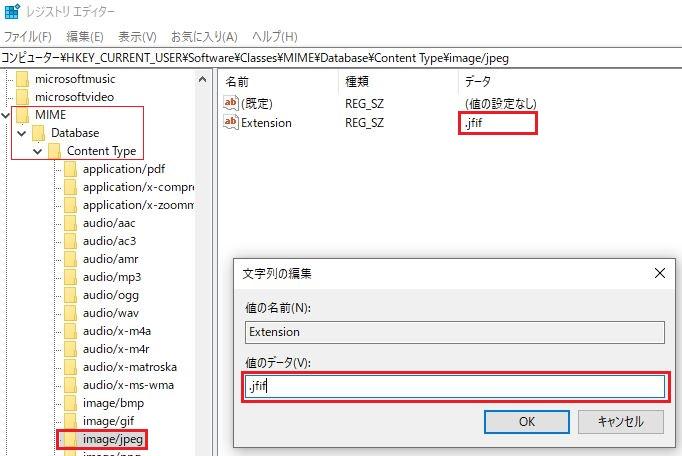 ツイッターの画像が拡張子.jfifで保存されるのを.jpgに変更する方法