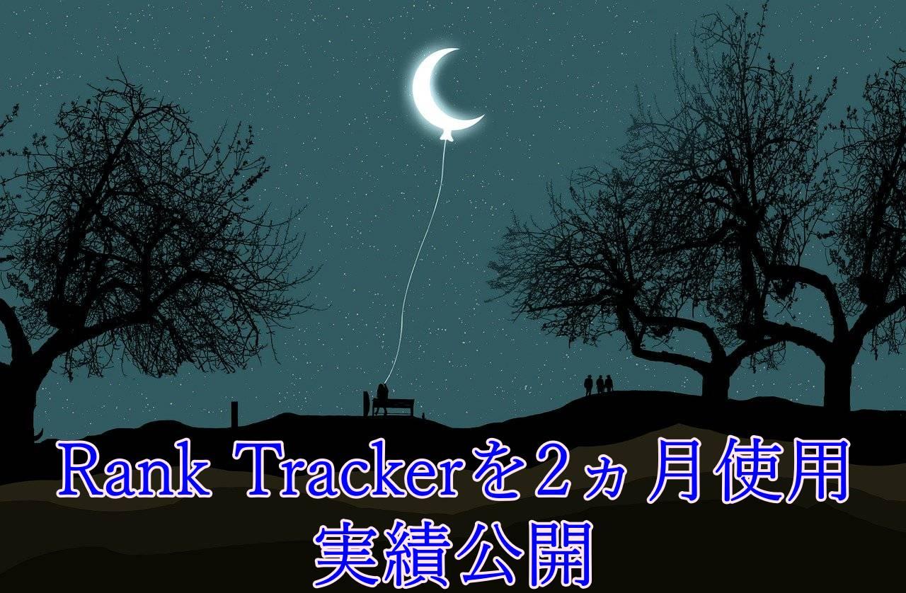 SEO検索順位チェックツールはRank Trackerで失敗なし(レビュー・GRCと比較・使い方まで解説)